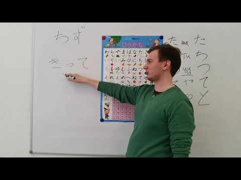 Японский язык. Азбука Хирагана. Урок 4. Ряд та