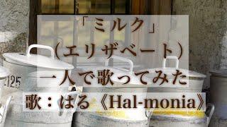 自分で打ち込み(カラオケ)、一人で歌う(全パート)、はる《Hal-monia...
