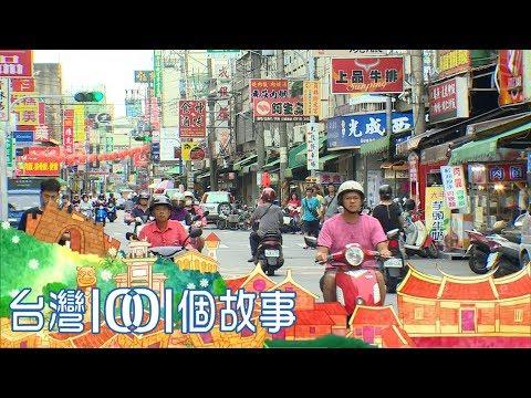 台灣1001個故事 20180902【全集】