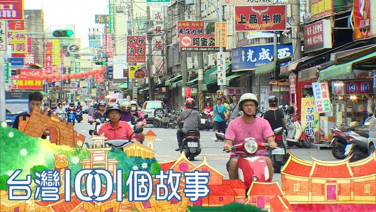 臺灣1001個故事 20180902【全集】 - YouTube
