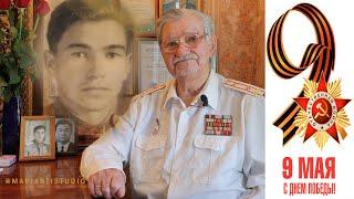 Ветеран Великой Отечественной Войны Иванов В А / часть 2