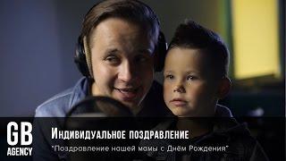 Поздравление нашей мамы с Днём Рождения !!! Event Агентство Братья Гагарины
