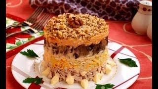Слоеный салат с курицей, грибами и грецкими орехами. Праздничные рецепты салатов