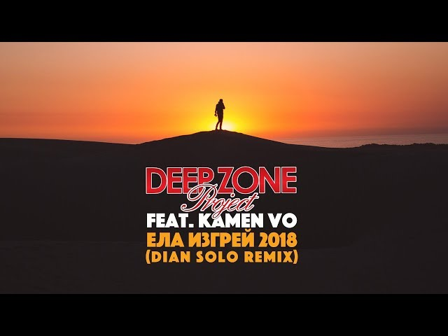 DEEP ZONE feat. Kamen Vo - Ела Изгрей 2018 (Dian Solo remix) - party video
