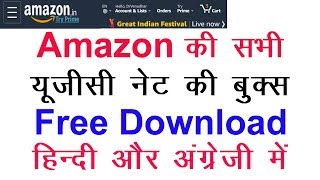 Free Download Book of Amazon for NTA UGC NET Paper 1 and Paper 2