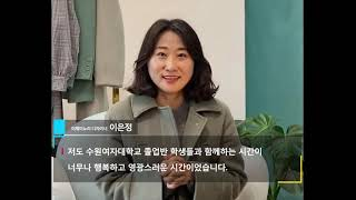 ✏️[패션디자인과] 캡스톤 산업체 지도 디자이너 인터뷰…