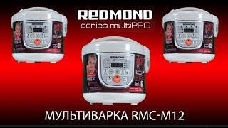Мультиварка REDMOND RMC-M12 (2015 г)