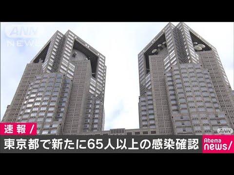 東京都で新たに65人以上が感染 都内で約590人に(20/04/01)