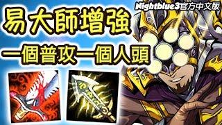 「Nightblue3中文」Riot你們是瘋了嗎?*易大師全新增強*超不平衡!一個普攻一個人頭 但永遠沒五連殺的運氣QQ (中文字幕) -LoL 英雄聯盟