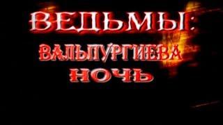 Ведьмы: Вальпургиева ночь (3\3)