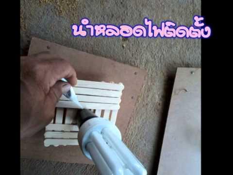 การทำโคมไฟจากไม้ไอติม