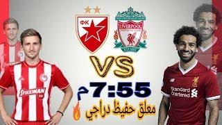 بث مباشر مباراة ليفربول  ضد النجم الأحمر  / تعليق حفيظ دراجي 🔥😃