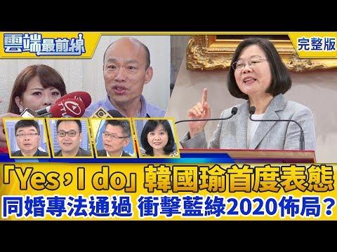【雲端最前線】第603集 韓國瑜首度表態 若被徵詢:Yes,I do 同婚專法通過 衝擊藍綠2020佈局?