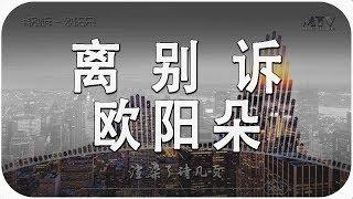 离别诉 — 欧阳朵 Chia tay v. - Ouyang Duo/Chia tay v. - Ouyang Duo「超美動態歌詞Lyrics」