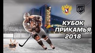 Кубок Прикамья. Молот-Прикамье - Зауралье