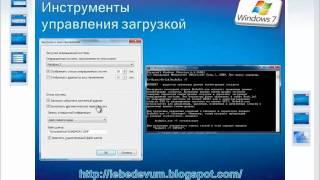 Установка Windows 7 второй ОС