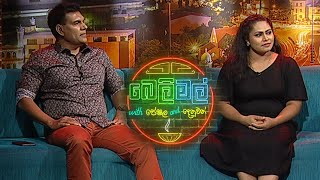 Beli Mal with Peshala and Denuwan |15th August 2020 Thumbnail