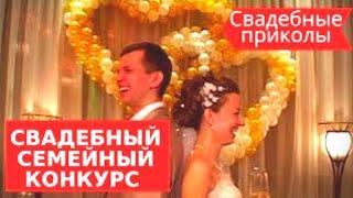 Свадебные приколы Свадебный семейный конкурс funny Family Wedding Contest