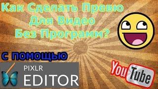 как сделать превью для видео без программ?(привет меня зовут максим мне 11 лет и в этом видео я расскажу как сделать превью для своего видео на ютубе...., 2016-06-10T12:20:22.000Z)