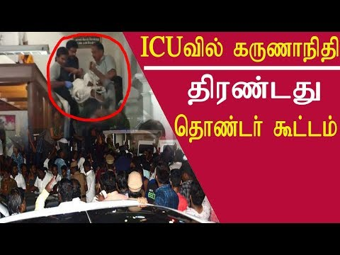 karunanidhi flash news, kalaignar karunanidhi health,  karunanidhi is alive and stable tamil news tamil news live redpix   Former Tamil Nadu chief minister and DMK patriarch M Karunanidhi was shifted to Kauvery Hospital in the early hours of Saturday after his blood pressure dropped. His condition is now stable. Crowds have gathered in large numbers outside his residence as well as the hospital. Former union cabinet minister  ghulam nabi azad actor prabhu and other  told the media that Karunanidhi's blood pressure has been stabilized with medical management and he is being monitored and treated by a panel of expert doctors.       More tamil news tamil news today latest tamil news kollywood news kollywood tamil news Please Subscribe to red pix 24x7 https://goo.gl/bzRyDm  #tamilnewslive sun tv news sun news live sun news  karunanidhi flash news, how is kalaignar karunanidhi health, கருணாநிதிஉடல்நிலை,how is karunanidhi health now, karunanidhi udal nalam, karunanidhi latest news today, karunanidhi health condition today,#karunanidhi, karunanidhi, kalaignar, karunanidhi news,karunanidhi is dead or alive,