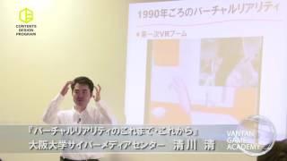 サムネイル:【バンタンゲームアカデミー】 VRのこれまでとこれから(2/6)