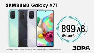Мобилен телефон Samsung Galaxy A71 в ЗОРА