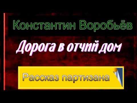 Дорога в отчий дом —Константин Воробьёв —  читает Павел Беседин