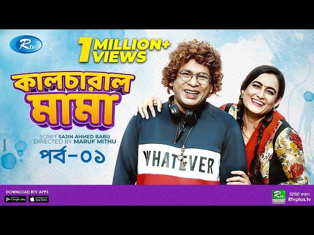 Cultural Mama (কালচারাল মামা)   Ft. Mosharraf Karim, Zamil, Aparna   Ep 01  Eid Serial   Rtv Drama