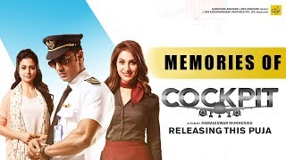 Memories of Cockpit | Dev | Koel Mallick | Rukmini Maitra | Kamaleswar Mukherjee | Puja 2017