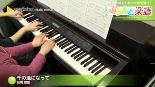 使用した楽譜はコチラ http://www.print-gakufu.com/score/detail/46399...