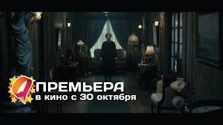 Темнее ночи (2014) HD трейлер | премьера 30 октября