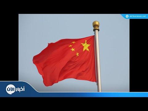 الصين تحرض أوروبا على قمع الأقليات  - نشر قبل 2 ساعة