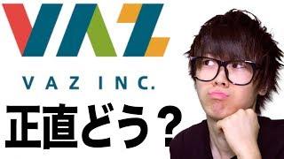 実際のところVAZの事務所ってどうなの?