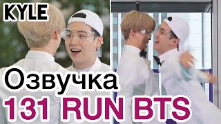 [Озвучка by Kyle] RUN BTS - 131 Эпизод \