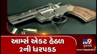 Gandhinagar  Man Opened Firing In Air Over Land Dispute 2 Arrested  Tv9gujaratinews