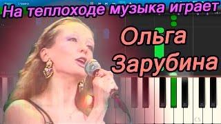 Ольга Зарубина - На теплоходе музыка играет (на пианино Synthesia)