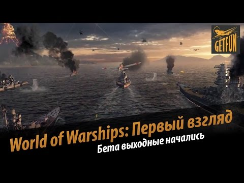 Обзор игры World of Warships, Коротко о главном.. gameplay and Review.  (WoWS)