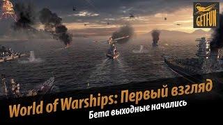Обзор игры World of Warships, Коротко о главном.. gameplay and Review.  (WoWS)