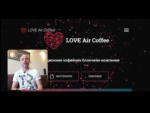 LOVE Air Coffee. Инновационная кофейная блокчейн-компания!