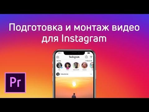 Подготовка и монтаж видео для Instagram в Premiere Pro
