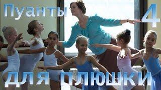 Пуанты для плюшки -4 серия/ 2015 / Сериал / HD 1080p