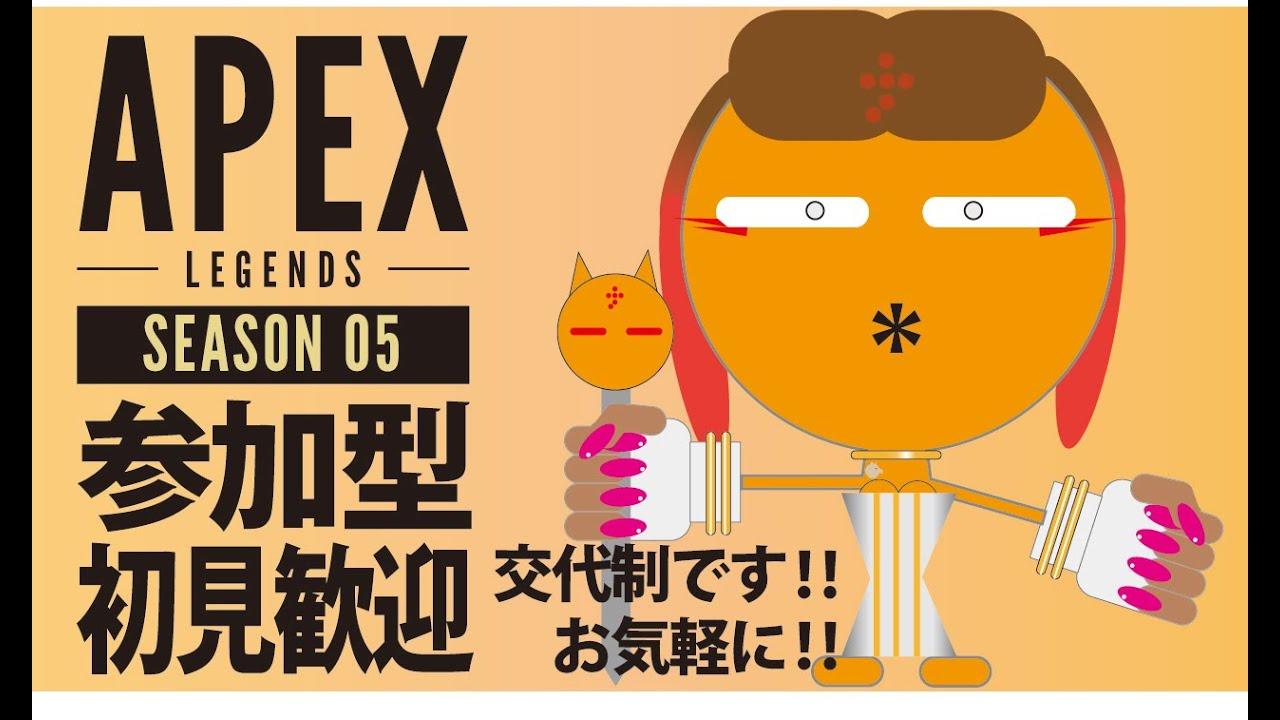 【 Apex Legends 】【 参加型 】初見さんいらっしゃい!!今夜も危険武装!!!