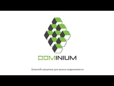 Dominium - ICO и токен проекта