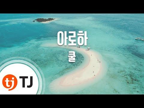 [TJ노래방] 아로하 - 쿨 (Aloha - Cool) / TJ Karaoke