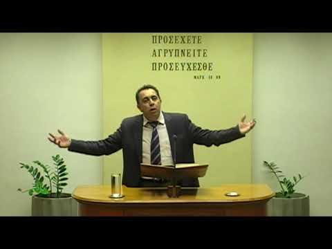 12.05.2018 - Αποκάλυψη  Κεφ 3 - Τάσος Ορφανουδάκης