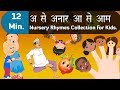 अ से अनार आ से आम | Hindi Nursery Rhymes Collection for Kids | Popular Hindi Nursery Rhymes
