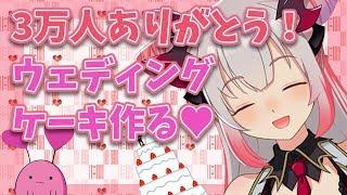 【3万人記念配信】みんなありがとう!大好き!ウェディングケーキ作る!【周防パトラ / ハニスト】 thumbnail