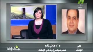 Download Video كابتن محمد نصر وحديث فى بيت الرياضة MP3 3GP MP4
