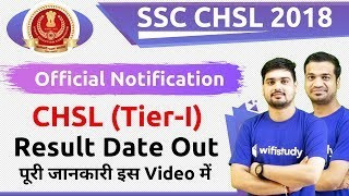 SSC CHSL 2018 | CHSL (Tier-I) Exam Result Date Out | Official Notice