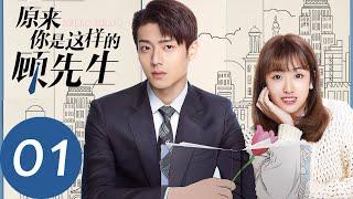 ENG SUB Hello Mr. Gu EP01——Starring Chen Jingke, Yan Zhichao